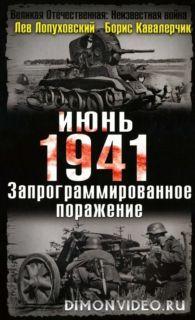 Июнь 1941. Запрограммированное поражение - Лев Лопуховский, Борис Кавалерчик