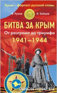 Битва за Крым 1941-1944. От разгрома до триумфа - Валентин Рунов, Лев Зайцев