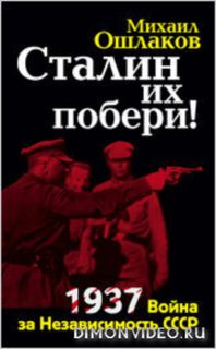 Сталин их побери! 1937. Война за Независимость СССР - Михаил Ошлаков