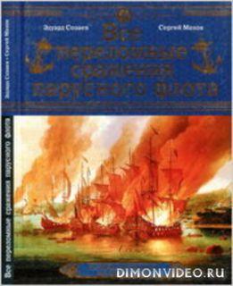 Все переломные сражения парусного флота.... - Сергей Махов, Эдуард Созаев