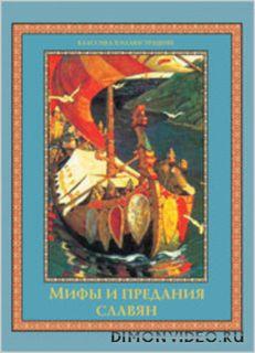 Мифы и предания славян - Владислав Артемов