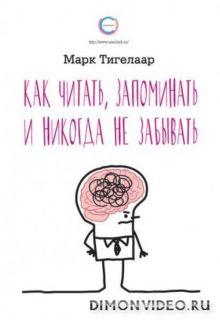 Как читать, запоминать и никогда не забывать - Тигелаар Марк