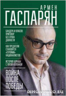 Война после Победы - Армен Гаспарян