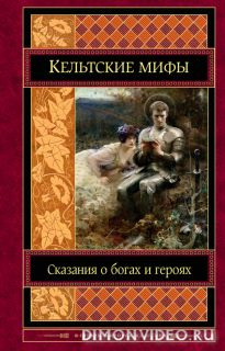 Кельтские мифы. Сказания о богах и героях - Коллектив авторов