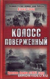 Колосс поверженный. Красная Армия в 1941 году - Дэвид Гланц
