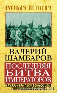 Последняя битва императоров. Параллельная история Первой мировой - Валерий Шамбаров