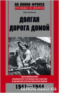 Долгая дорога домой. Воспоминания крымского татарина об участии в Великой Отечественной войне - Нури