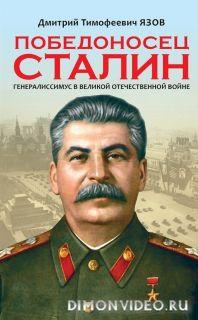 Победоносец Сталин. Генералиссимус в Великой Отечественной войне - Дмитрий Язов