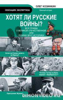 Хотят ли русские войны? Вся правда о Великой Отечественной, или Почему врут историки - Олег Козинкин