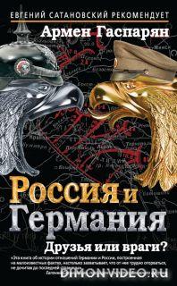 Россия и Германия. Друзья или враги? - Армен Гаспарян