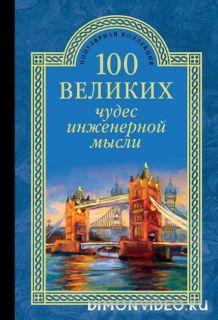100 великих чудес инженерной мысли - Андрей Низовский