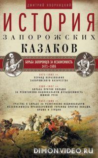 История запорожских казаков. Борьба запорожцев за независимость 1471-1686 - Дмитрий Яворницкий