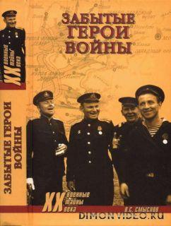 Забытые герои войны - Олег Смыслов