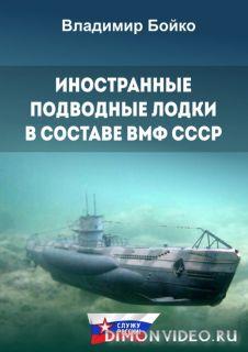 Иностранные подводные лодки в составе ВМФ СССР - Владимир Бойко