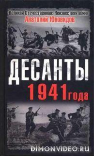 Десанты 1941 года - Анатолий Юновидов