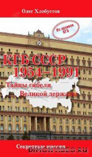 КГБ СССР 1954-1991. Тайны гибели Великой державы - Олег Хлобустов