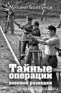 Тайные операции военной разведки - Михаил Болтунов
