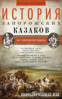 История запорожских казаков. Быт запорожской общины - Дмитрий Яворницкий