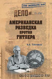 Американская разведка против Гитлера - Николай Платошкин