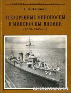 Эскадренные миноносцы и миноносцы Японии (1879-1945) - Сергей Патянин