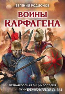 Воины Карфагена. Первая полная энциклопедия Пунических войн - Евгений Родионов