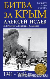 Битва за Крым 1941-1944 - Алексей Исаев