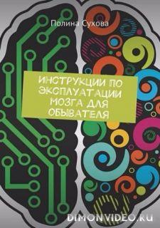 Инструкции по эксплуатации мозга для обывателя - Полина Сухова
