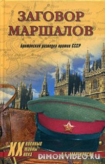Заговор маршалов. Британская разведка против СССР - Арсен Мартиросян