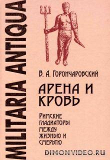 Арена и кровь.Римские гладиаторы между жизнью и смертью - Владимир Горончаровский