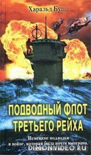 Подводный флот Третьего рейха - Харальд Буш