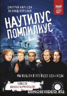 «Наутилус Помпилиус». Мы вошли в эту воду однажды - Леонид Порохня, Дмитрий Карасюк