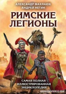 Римские легионы - Александр Махлаюк, Андрей Негин