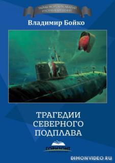 Трагедии Северного Подплава - Владимир Бойко
