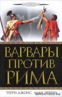 Варвары против Рима - Терри Джонс, Алан Эрейра