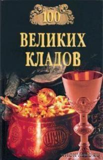 100 великих кладов - Непомнящий Николай, Низовский Андрей