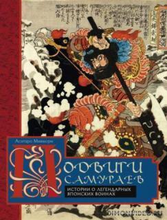 Подвиги самураев. Истории о легендарных японских воинах - Асатаро Миямори