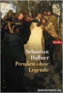 Пруссия без легенд - Себастьян Хаффнер