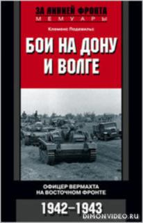 Бои на Дону и Волге - Клеменс Подевильс