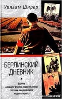 Берлинский дневник - Уильям Ширер