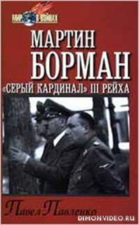 "Мартин Борман. ""Серый кардинал"" Третьего рейха - Павел Павленко"