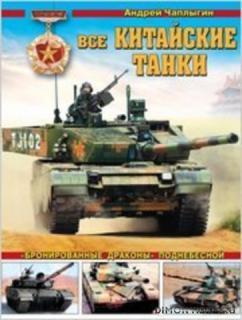 """Все китайские танки. """"Бронировнные драконы"""" Поднебесной - Андрей Чаплыгин"""