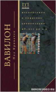 Вавилон. Месопотамия и рождение цивилизации MV-DCC до н.э. - Пол Кривачек