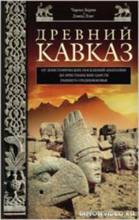 Древний Кавказ - Чарльз Берни, Дэвид Лэнг