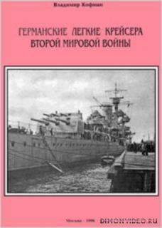Германские легкие крейсера Второй мировой войны - Владимир Кофман