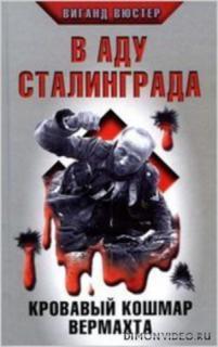 В аду Сталинграда. Кровавый кошмар Вермахта - Виганд Вюстер