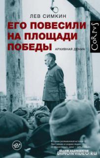 Его повесили на площади Победы. Архивная драма - Лев Симкин