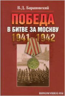 Победа в битве за Москву. 1941-1942 - Владимир Барановский