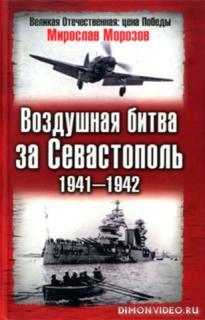 Воздушная битва за Севастополь. 1941-1942 - Мирослав Морозов