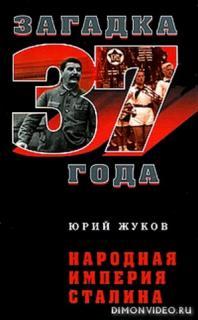 Народная империя Сталина - Юрий Жуков