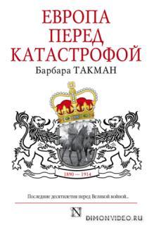 Европа перед катастрофой. Последние десятилетия перед Великой войной - Барбара Такман